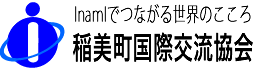 稲美町国際交流協会